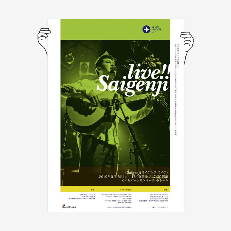 目黒区芸術文化振興財団|ゆったりライヴの旅|Saigenji サイゲンジ|グラフィックデザイン|東京都目黒区