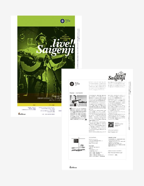 saigenji_03