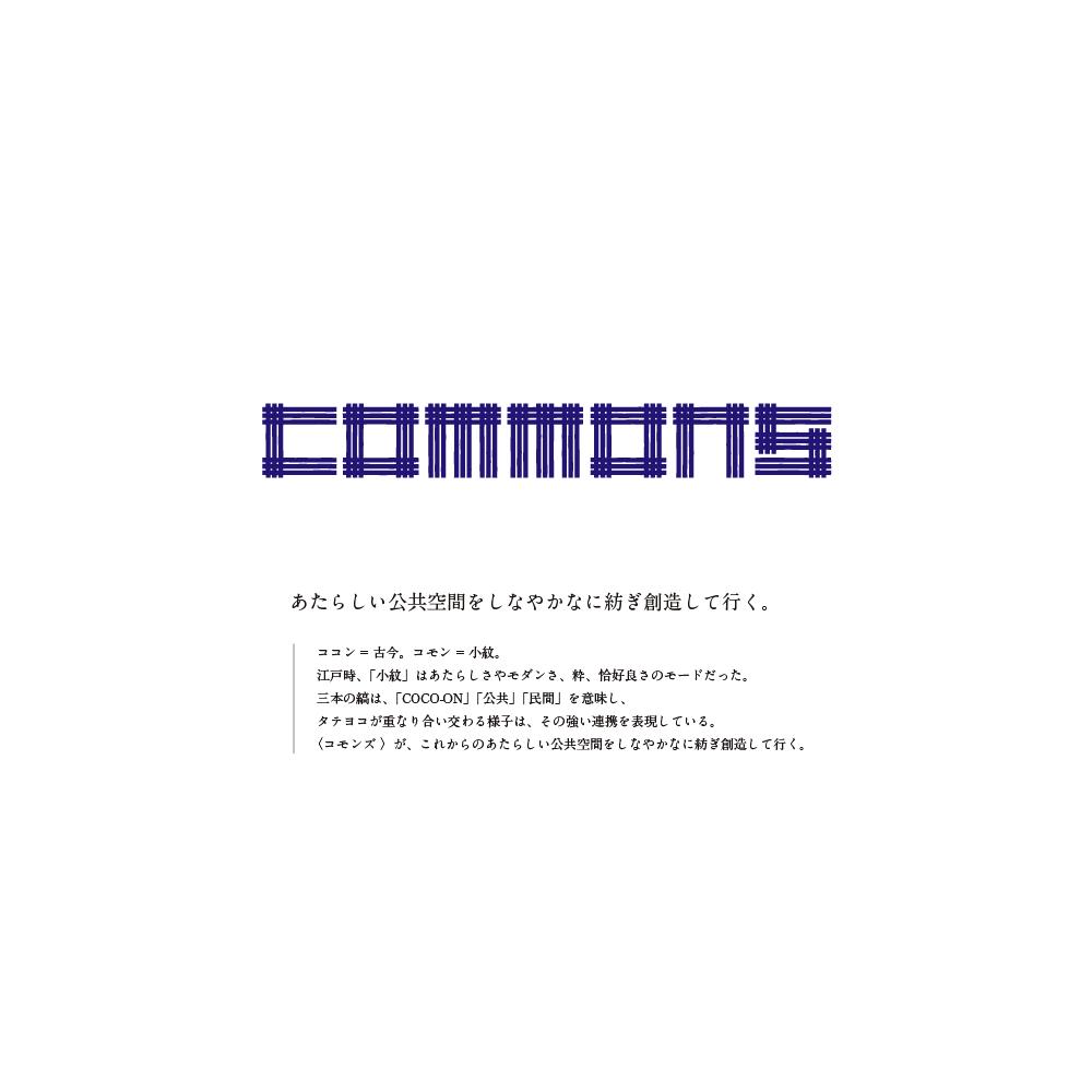 地域協働推進機構|COMMONS|Identity VI logo ロゴデザイン|埼玉県