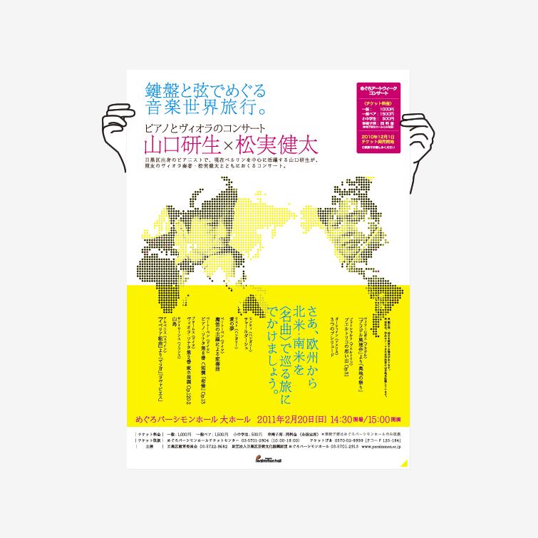 目黒区芸術文化振興財|〈めぐろアートウィークコンサート〉|鍵盤と弦でめぐる音楽世界旅行| 山口研生+松実健太 ピアノとヴィオラのコンサート|グラフィックデザイン|東京都目黒区