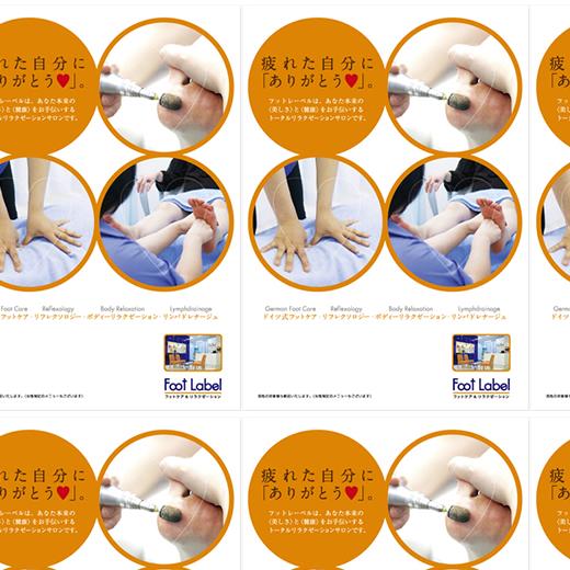 リラクゼーションサロン Foot Label|Poster|グラフィックデザイン|東京都文京区