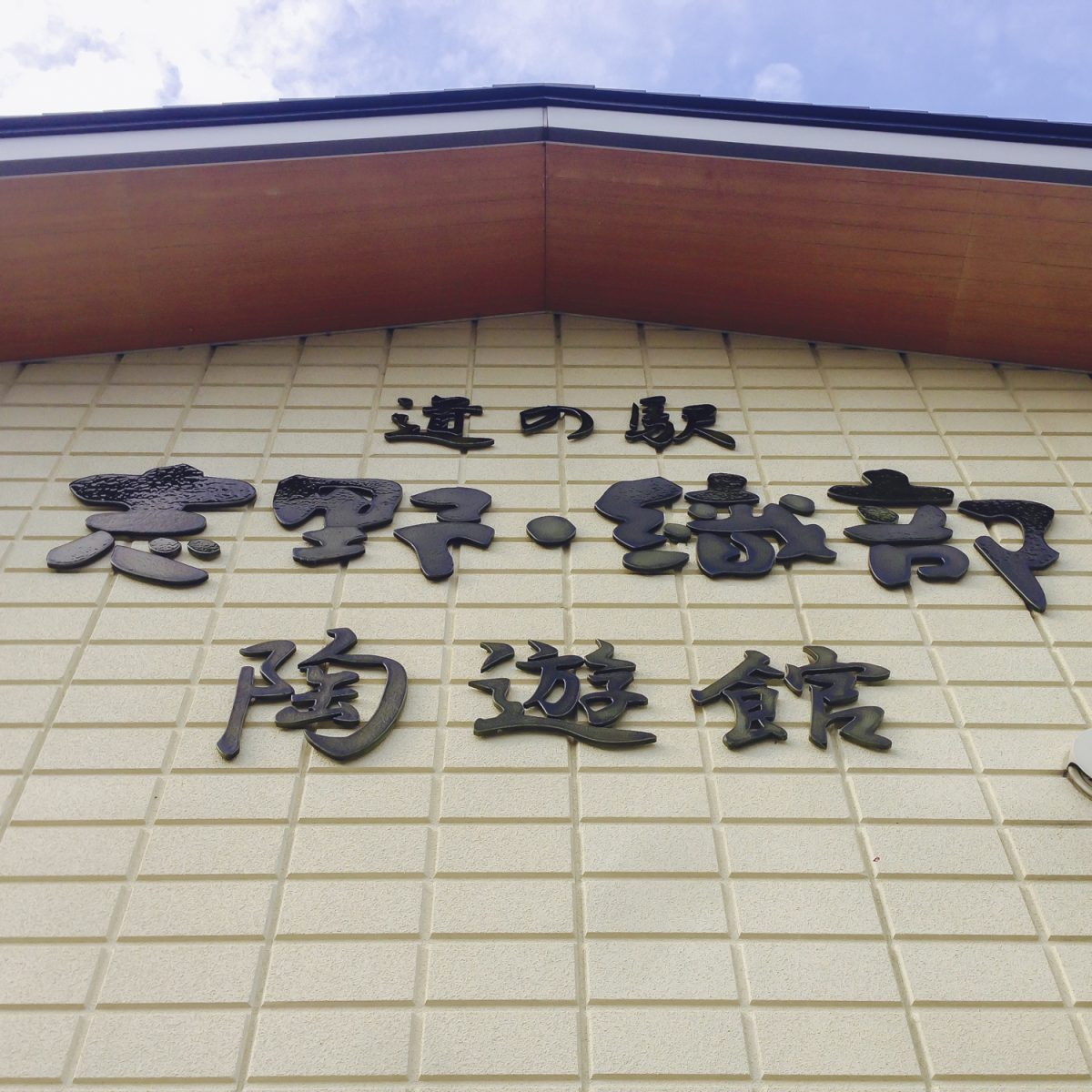 陶匠の里 - 道の駅「志野・織部」|Identity CI Logo ロゴ|グラフィックデザイン