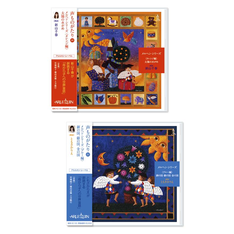 声ものがたり〈オレンジ編 新山千春〉〈ブルー編 ともさかりえ〉|CD|グラフィクデザイン|東京都世田谷区