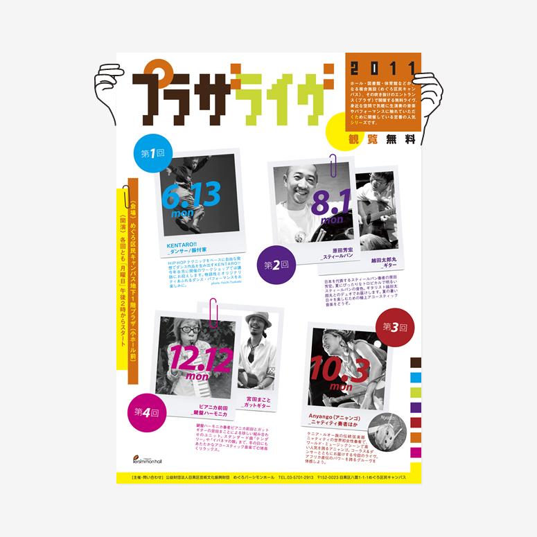 公益財団法人目黒区芸術文化振興財団|プラザライヴ|グラフィックデザイン|東京都目黒区