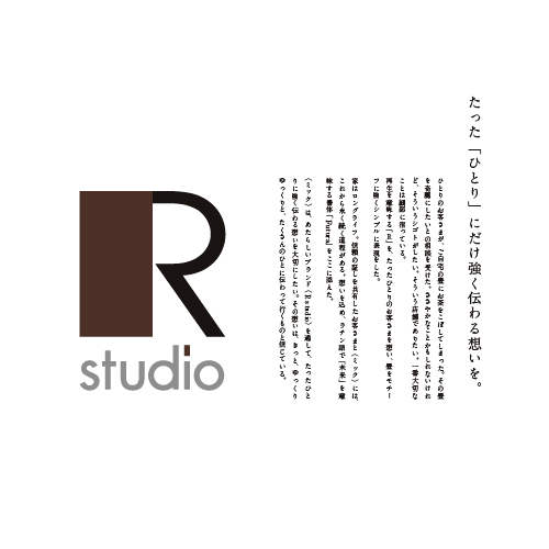 MIC house & life|R studio アールスタジオ|Identity VI Logo ロゴデザイン|横浜市