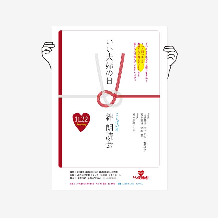 ことばの杜|朗読会 11.22 いい夫婦の日|グラフィックデザイン|東京都渋谷区