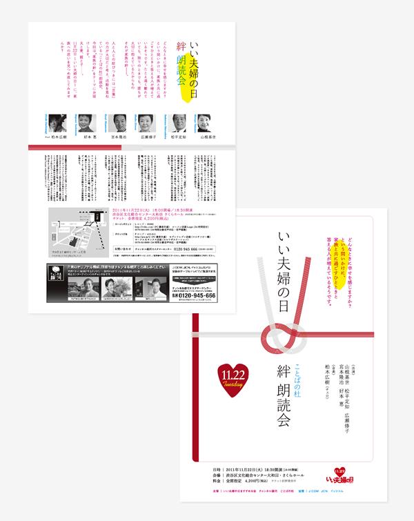 kotobanomori-1122_flyer