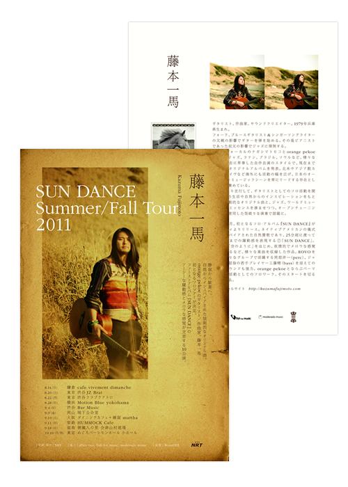 fujimoto-kazuma-flyer1
