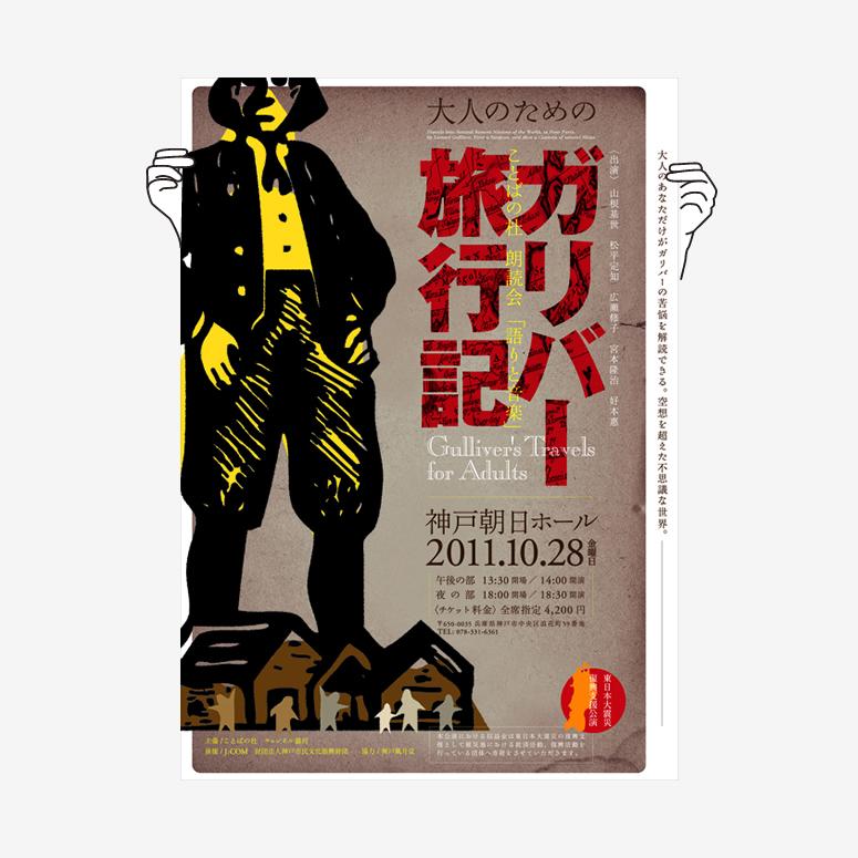 ことばの杜|朗読会〈大人のための〉ガリバー旅行記 〜語りと音楽|グラフィックデザイン|東京都渋谷区