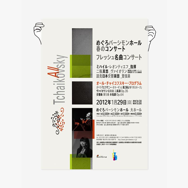 目黒区芸術文化振興財団|オール・チャイコフスキー・プログラム|フレッシュ名曲コンサート|グラフィックデザイン|東京都目黒区