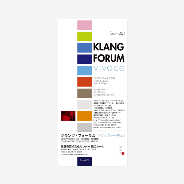 klung-forum-ticket
