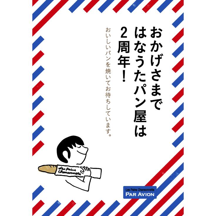les pains chansonnette|ポスター ちらし|おかげさまで はなうたパン屋は 2周年!|グラフィックデザイン