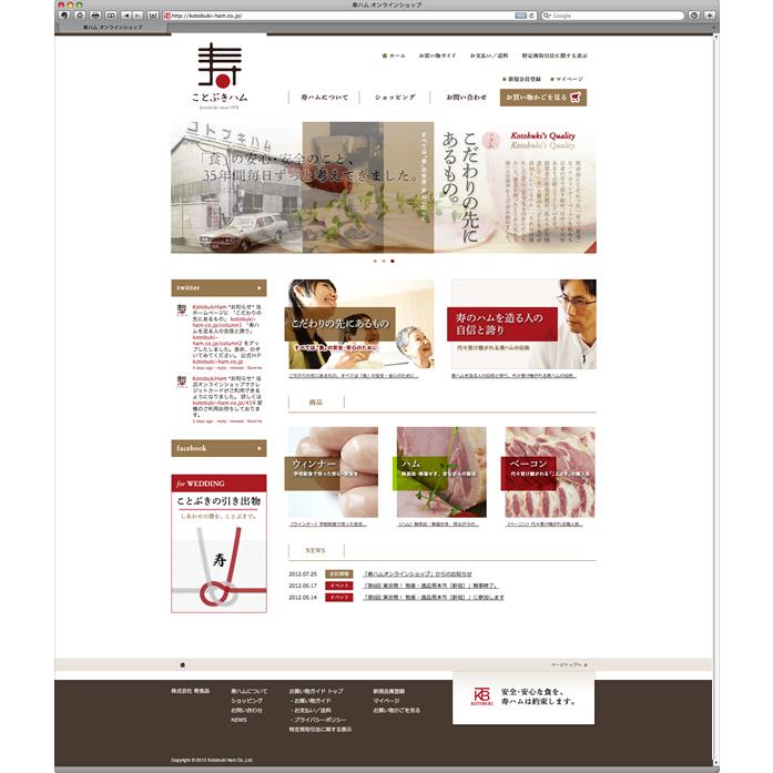 Kotobuki Ham 寿ハム|ウェブデザイン CIロゴデザイン ブランドデザイン|食品メーカー|神奈川県相模原市
