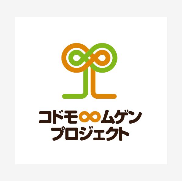 コドモ ∞ムゲン・プロジェクト|3.11をコドモたちと歩んでいく|Identity VI Logo ロゴデザイン|東京都千代田区
