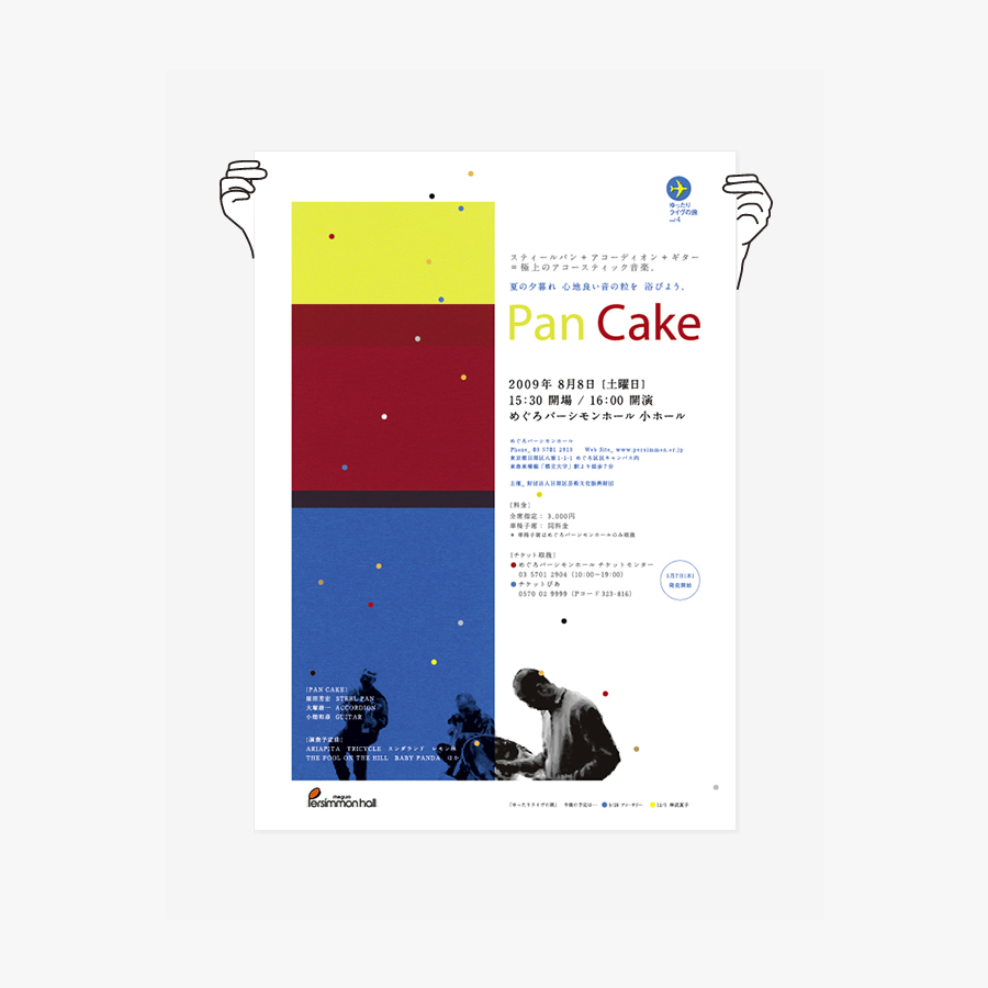 目黒区芸術文化振興財団 めぐろパーシモンホール|ゆっくりライヴの旅|pan cake パンケーキ|音楽|グラフィックデザイン ポスター フライヤー|東京都目黒区