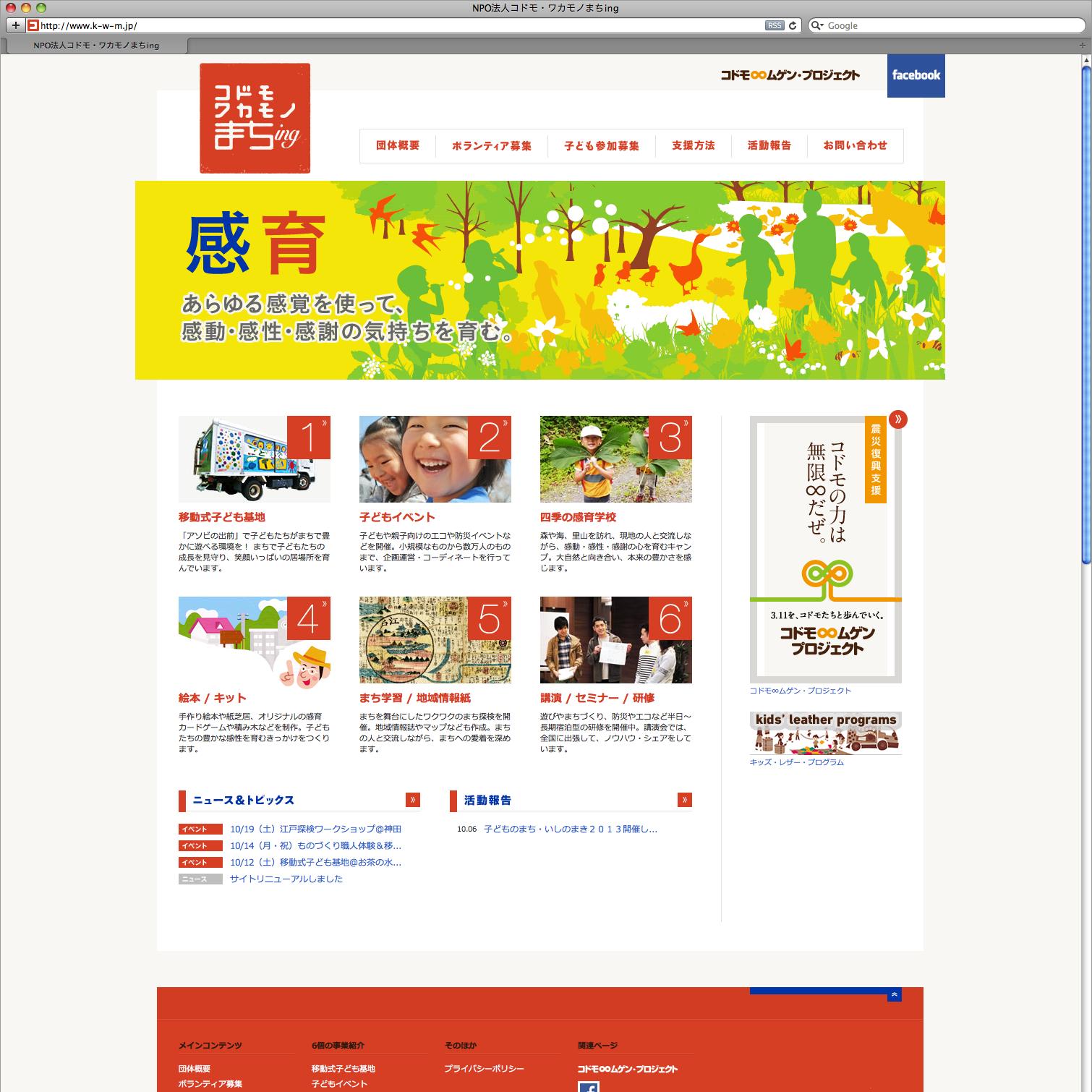 NPO コドモ・ワカモノ・まちing|ウェブデザイン ロゴシンボル|東京都千代田区