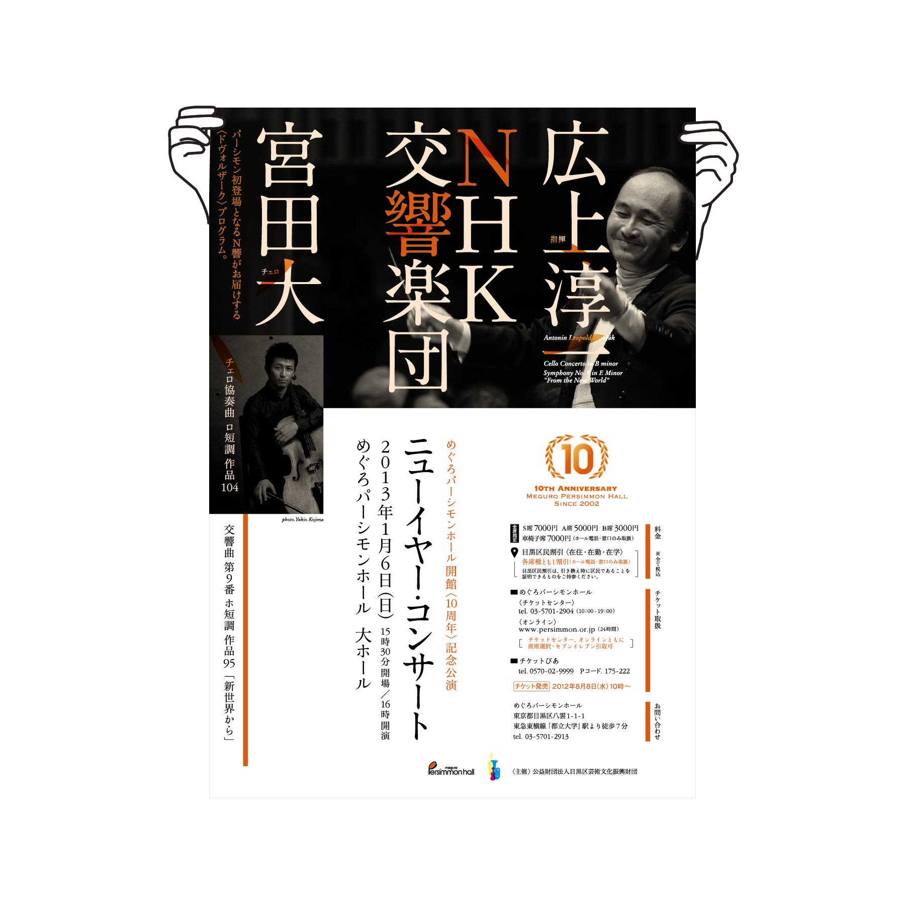 目黒区芸術文化振興財団 めぐろパーシモンホール|めぐろパーシモンホール開館10周年記念公演|NHK交響楽団ニューイヤー・コンサート|クラシック音楽|グラフィックデザイン ポスター フライヤー プログラム|東京都目黒区