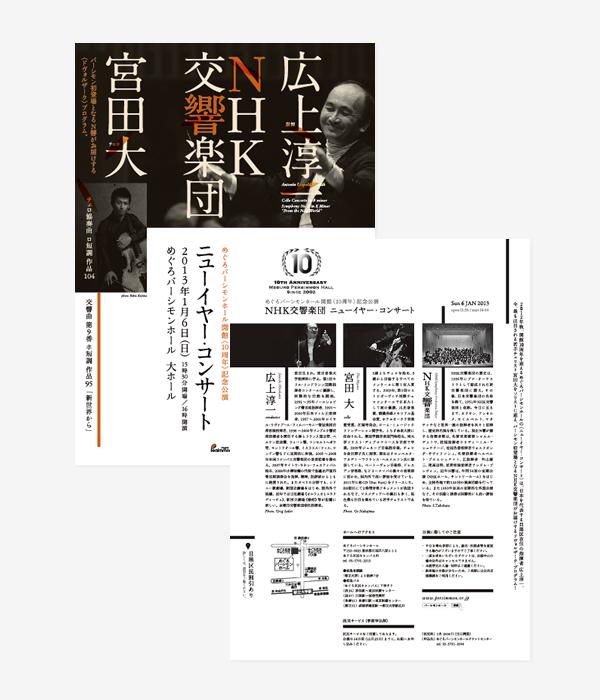 nhk_hirokami_flyer_perssimon_folio