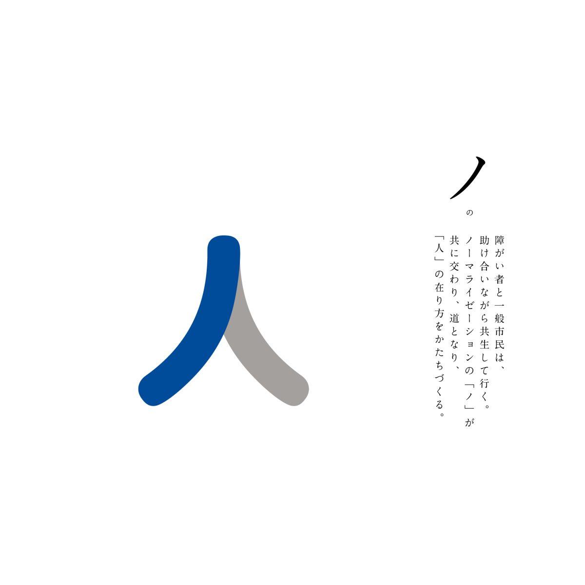 ノーマライゼーション促進研究会|Identity CI, Graphics|グラフィックデザイン|東京都品川区