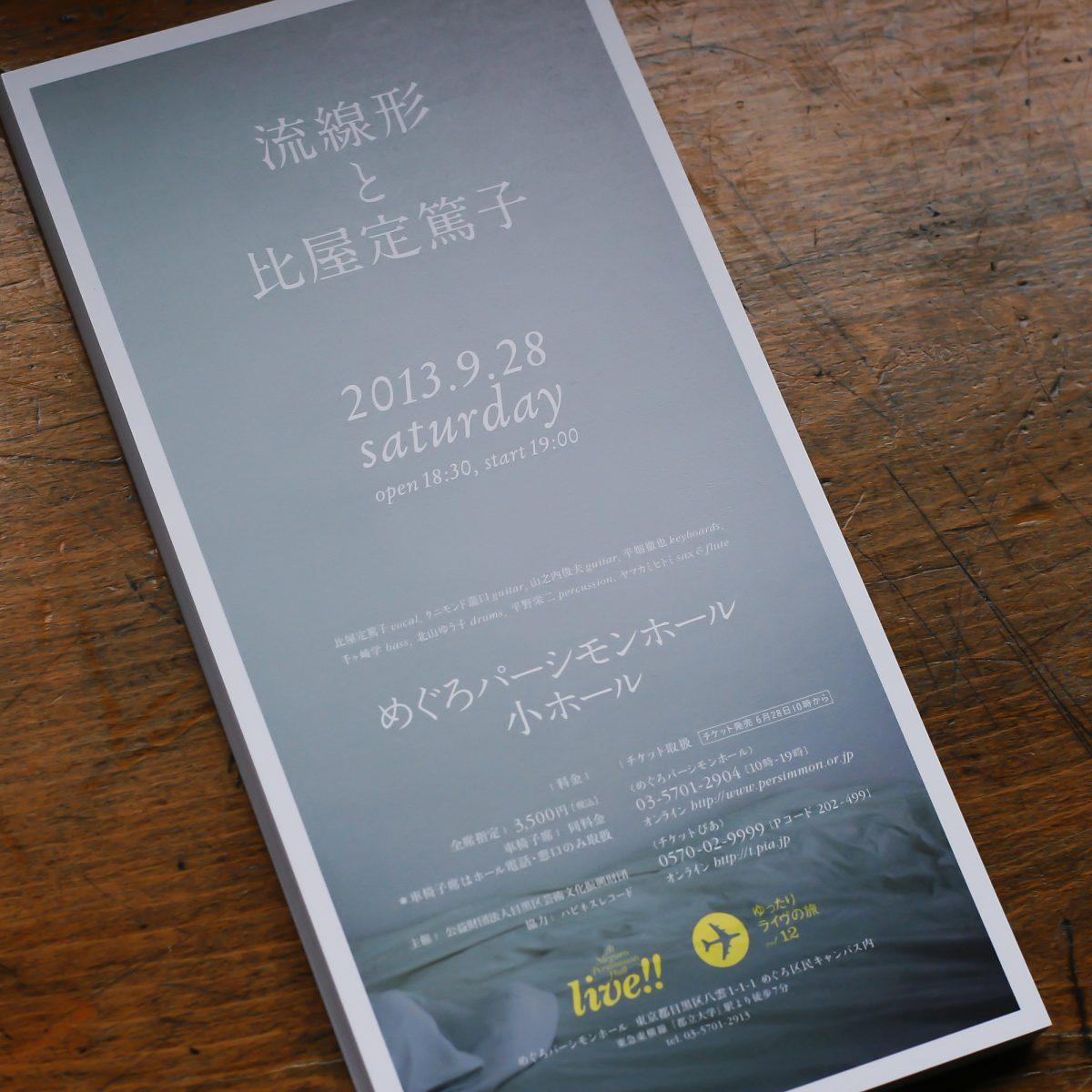 流線形と比屋定篤子 グラフィックデザイン フライヤー 公共ホール