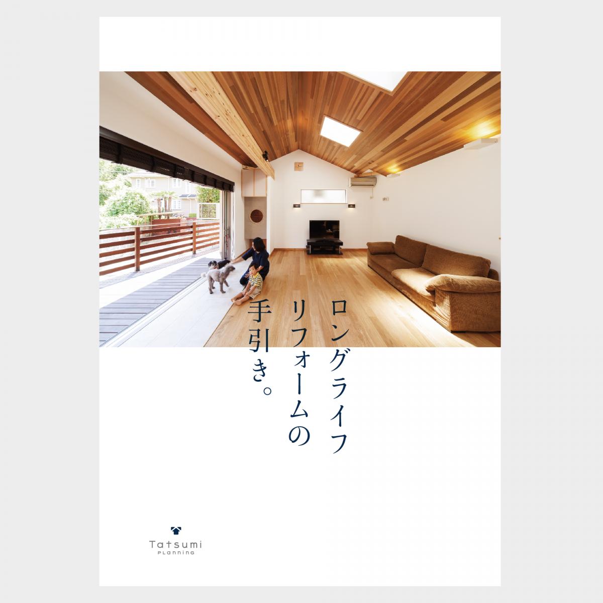 Tatsumi Planning|『ロングライフリフォームの手引き』|パンフレット グラフィックデザイン コピー|建築施工 ハウスメーカー・リノベーション|神奈川県横浜市