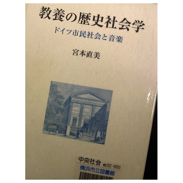 教養の歴史社会学 音楽