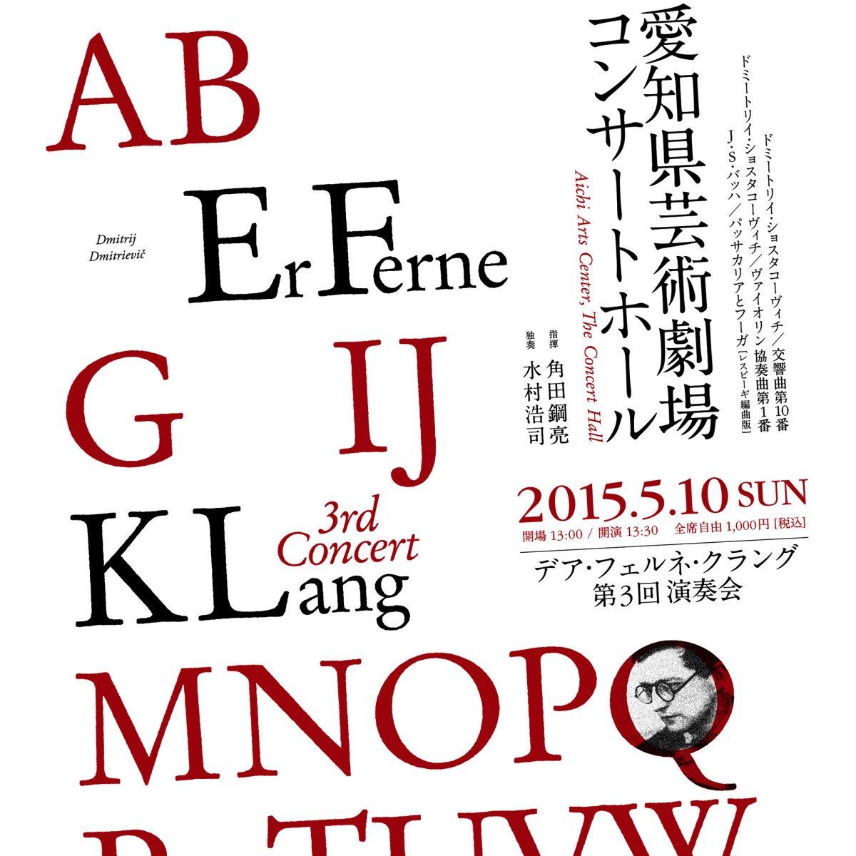 Der ferne Klang|3rd Concert - 愛知県芸術劇場コンサートホール|クラシック ポスター フライヤー プログラム グラフィックデザイン