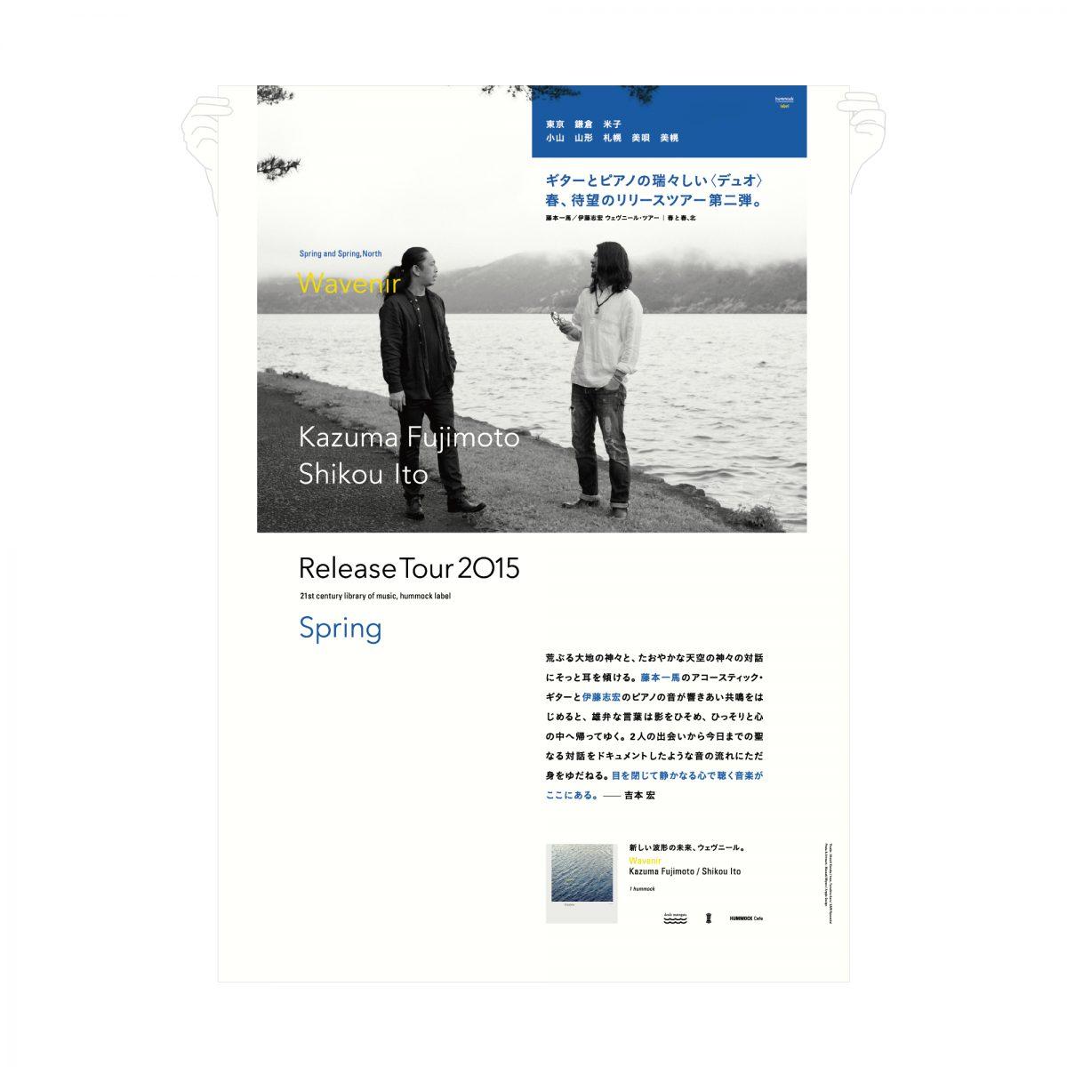 Hummock Label|藤本一馬 伊藤志宏 ウェヴニール・ツアー 2015「春 と 春、北」|パンフレット ポスター グラフィックデザイン