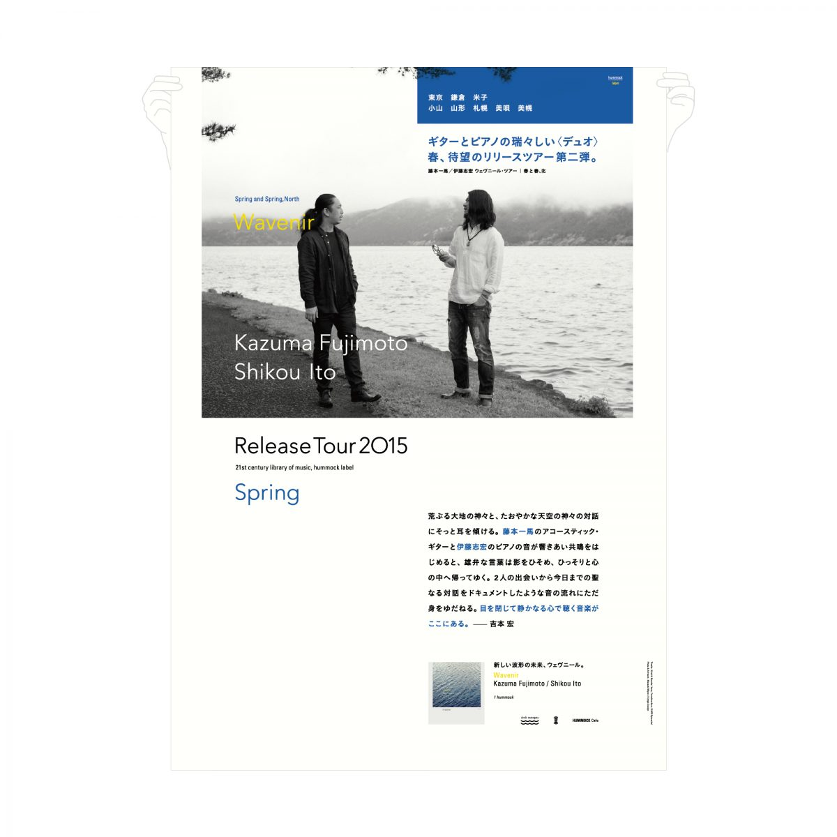Hummock Label|藤本一馬 / 伊藤志宏 ウェヴニール・ツアー 2015 「春 と 春、北」|パンフレット グラフィックデザイン