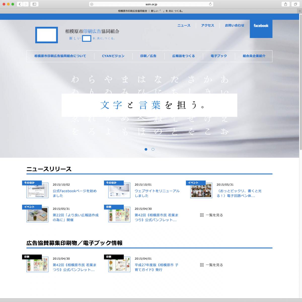 相模原市印刷広告協同組合|ヴィジョン策定 ウェブデザイン コーポレートロゴデザイン 写真|神奈川県相模原市