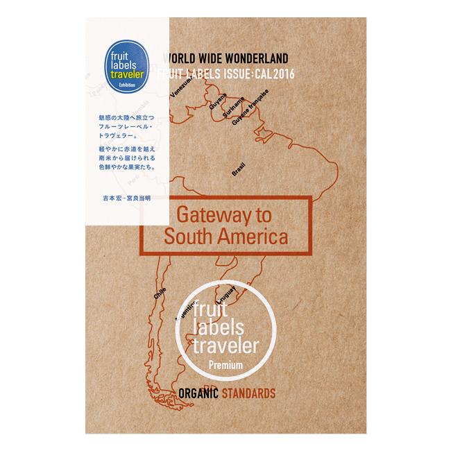 Gateway to South America|フルーツシール・カレンダー 2016|グラフィックデザイン