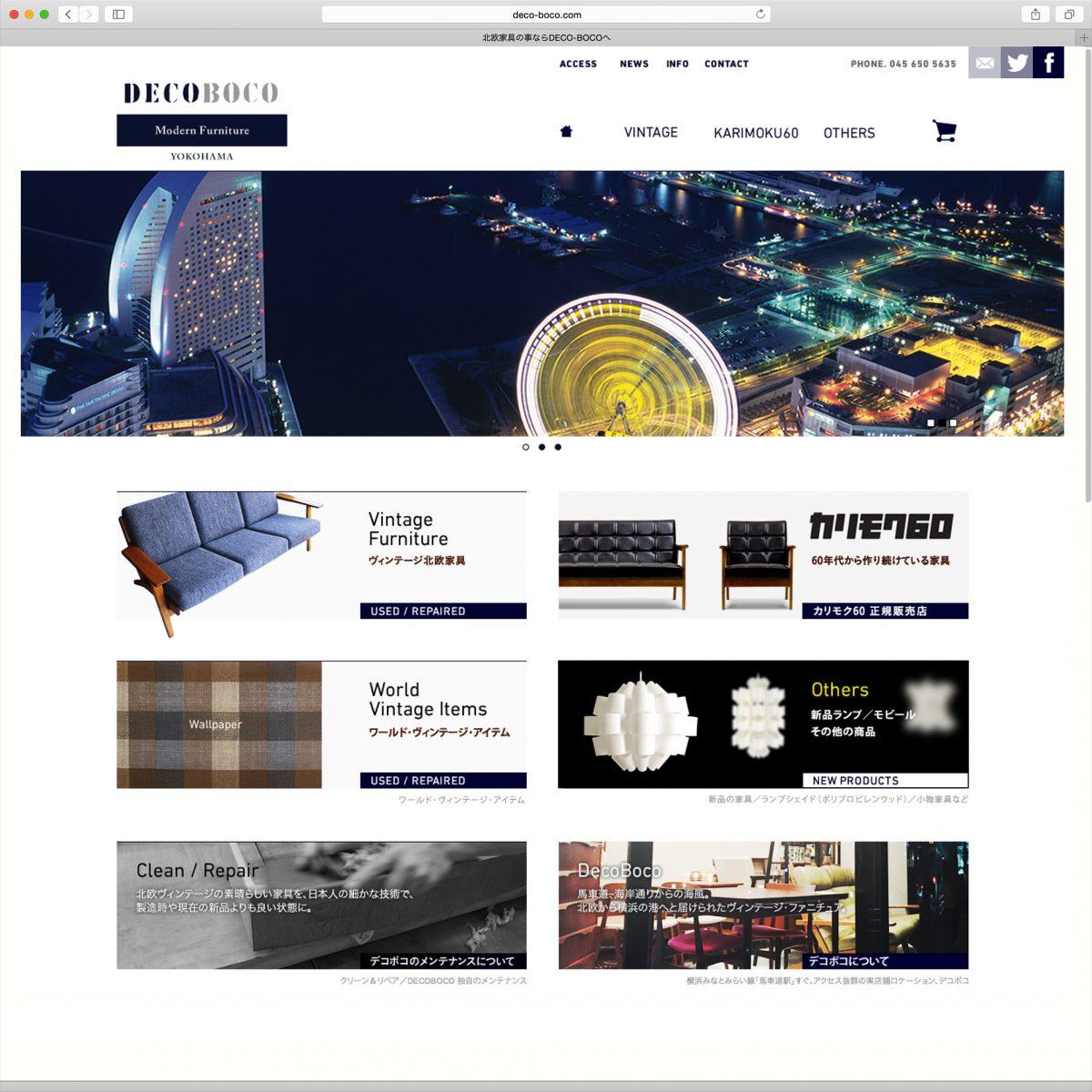 北欧ヴィンテージ家具 Modern Furniture DECO BOCO, Yokohama|ウェブサイトデザイン|神奈川県横浜市