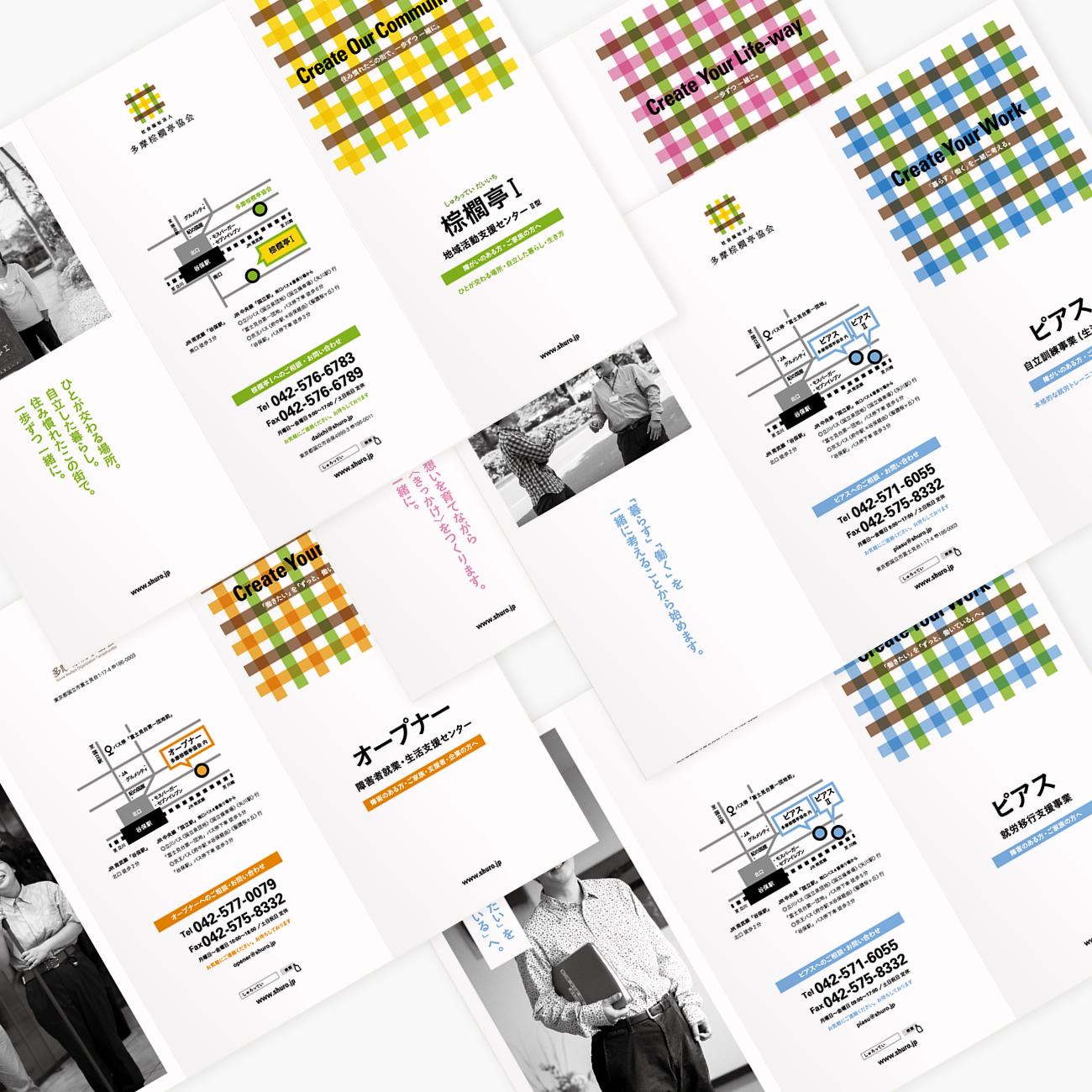 社会福祉法人 多摩棕櫚亭協会|精神障がい者支援 事業施設パンフレット|CI ロゴシンボル|パンフレット グラフィックデザイン|東京都国立市