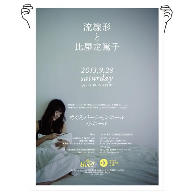 流線形と比屋定篤子 グラフィックデザイン ポスター めぐろパーシモンホール