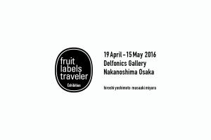 """exhivision """"fruit labels traveler"""" osaka 2016"""