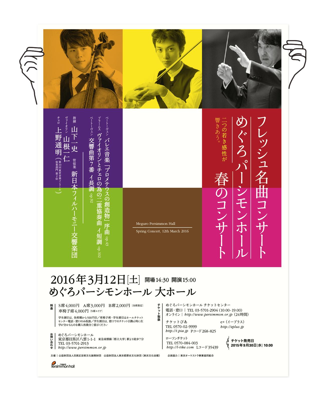 フレッシュ名曲コンサート めぐろパーシモンホール 春のコンサート/ポスター グラフィックデザイン