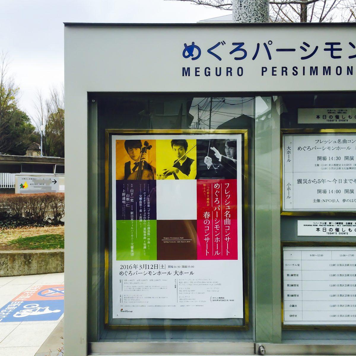 目黒区芸術文化振興財団|フレッシュ名曲コンサート2016|グラフィックデザイン|東京都目黒区