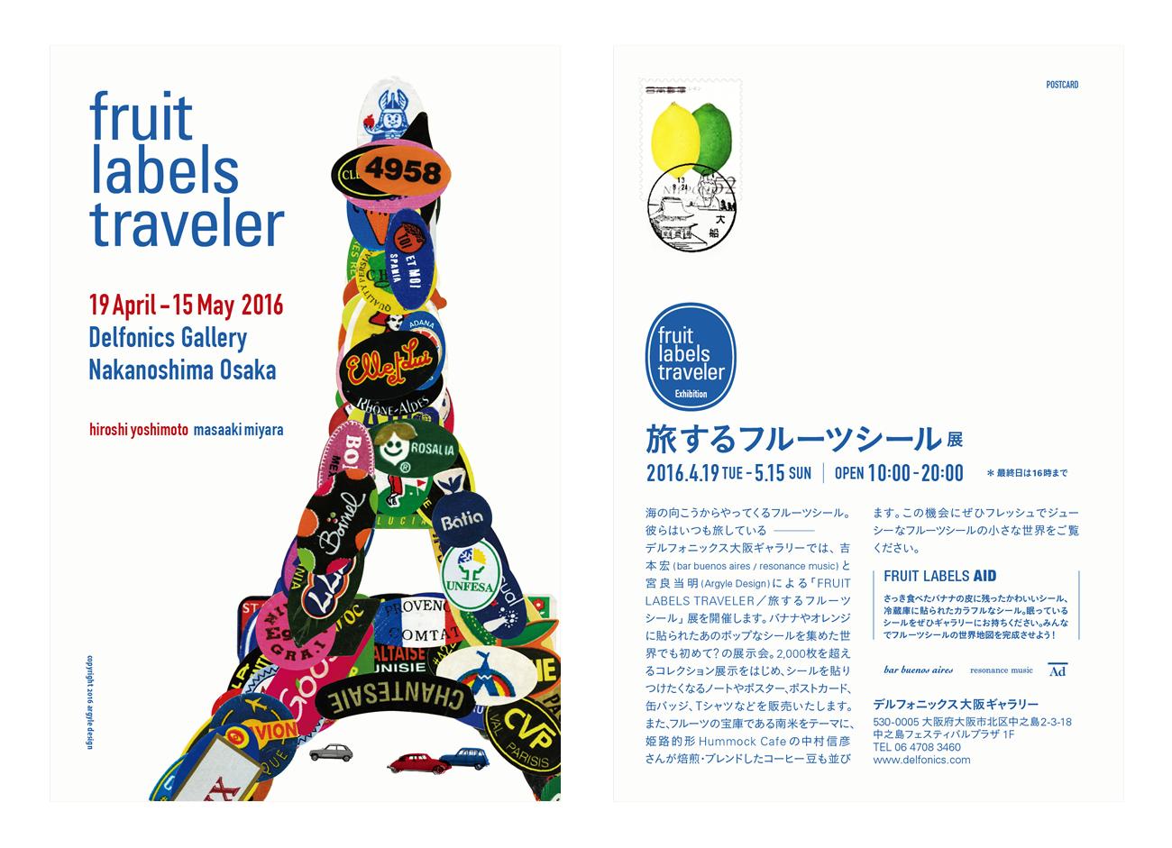 旅するフルーツシール展|DM ポストカード|大阪用