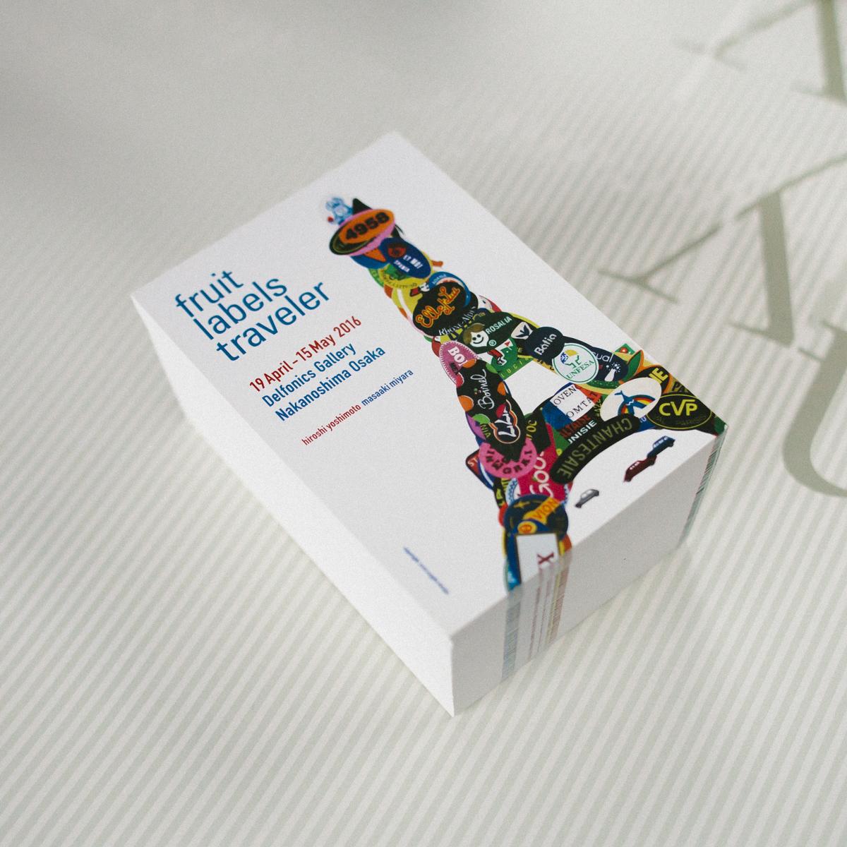 旅するフルーツシール展 デルフォニックス大阪ギャラリー DMポストカード (c)Masaaki Miyara