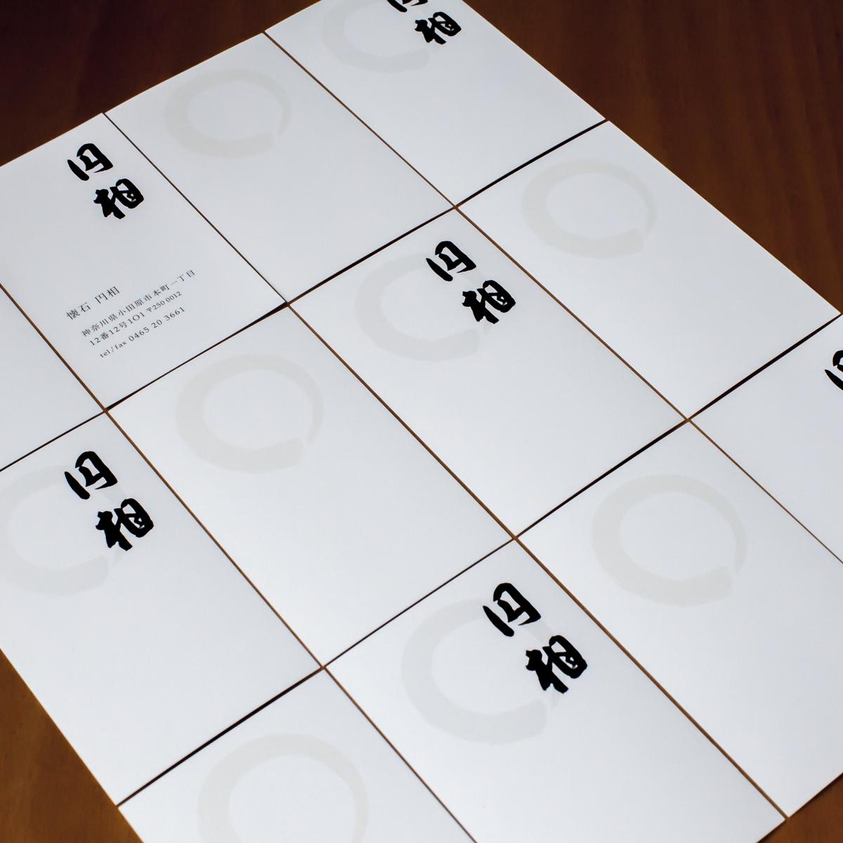 懐石 円相|ショップカード 名刺|グラフィックデザイン|神奈川県小田原市