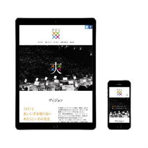 爽ウェブサイトデザイン