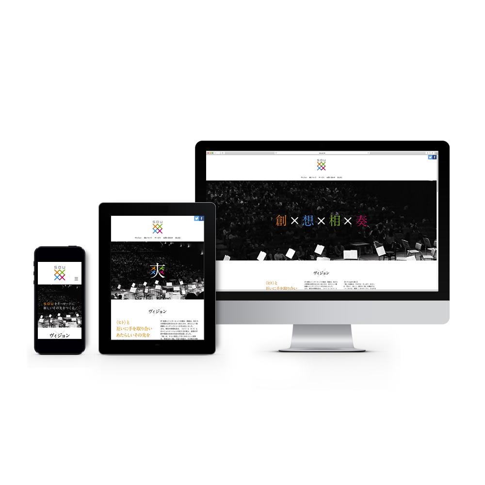 爽 SOU inc |レスポンシヴ・WEBフォント・ワンページ ウェブサイトデザイン|東京都新宿区