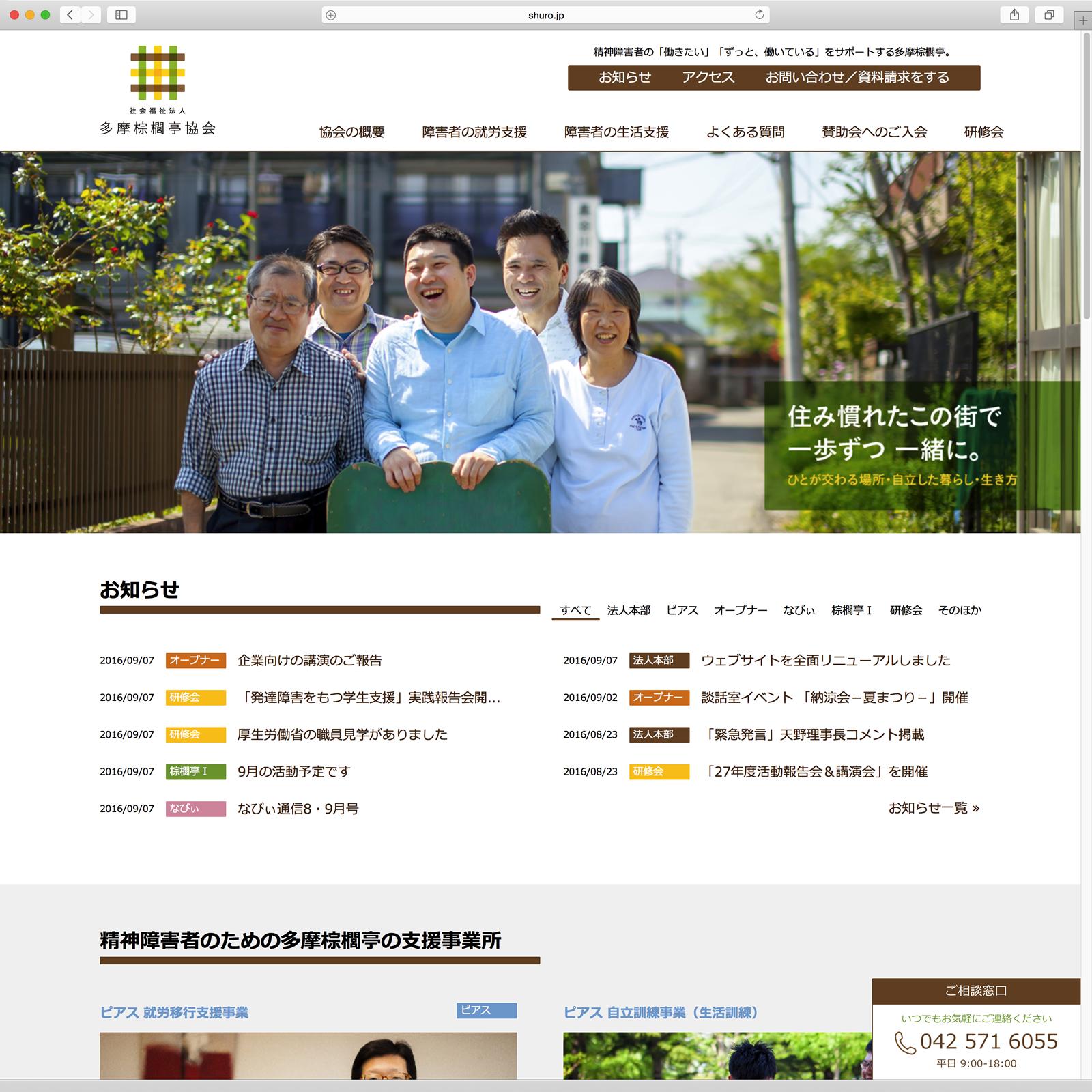 ホームキャプチャー|ウェブデザイン|社会福祉法人多摩棕櫚亭協会