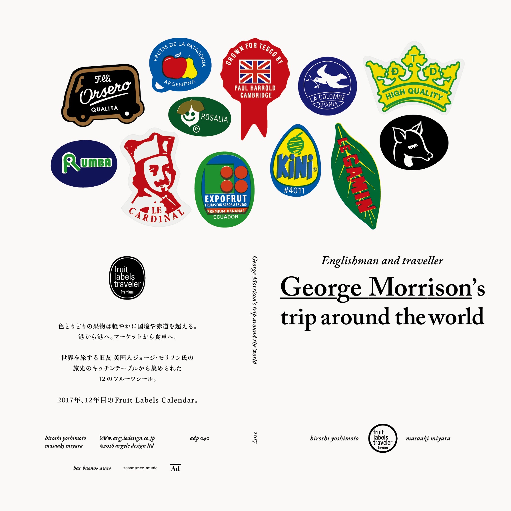 George Morrison's Trip Around the World  | Fruit Labels Traveler |  Calendar 2017