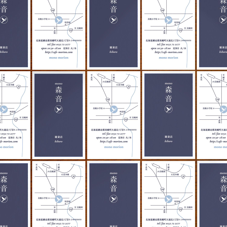 mono 森音|雑貨店|ショップカード・ネームカード|グラフィックデザイン|北海道 美幌
