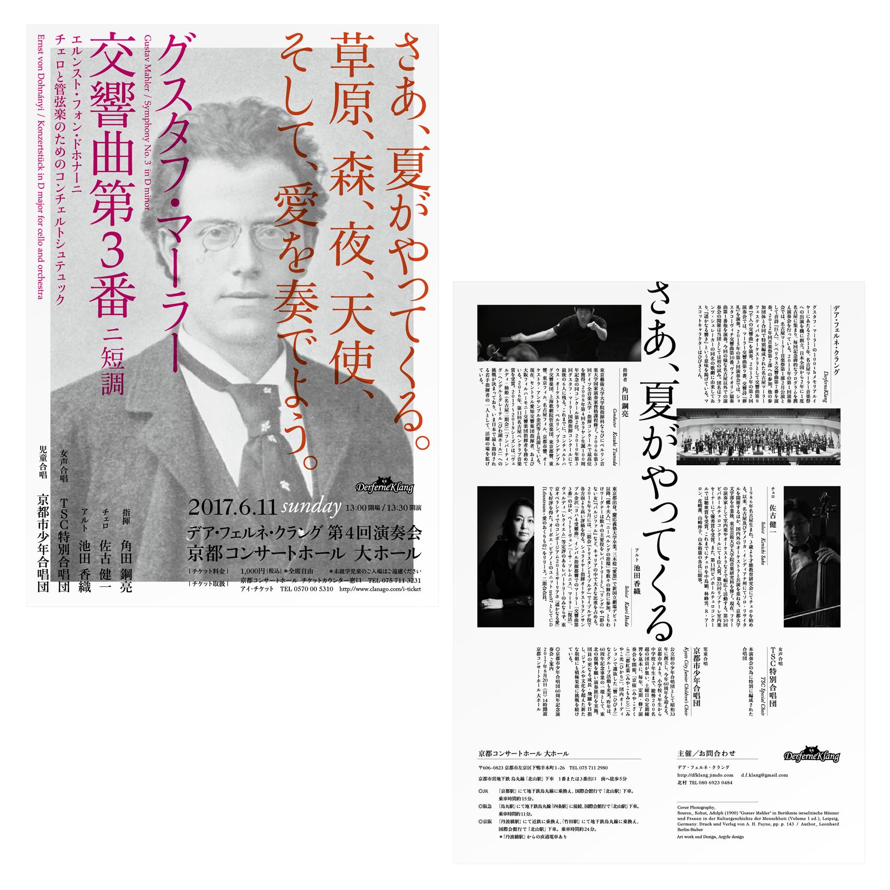 Der ferne Klang|4th Concert – 京都コンサートホール 大ホール|クラシック音楽|グラフィックデザイン コピー プログラム フライヤー