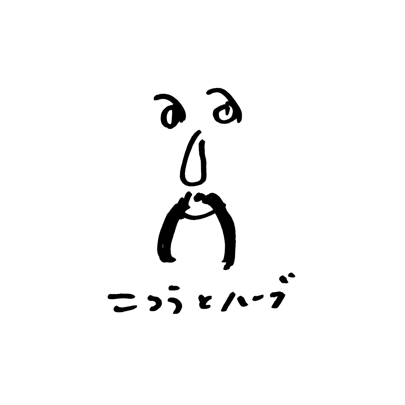 Nicolas & Herbs|Identity VI, Graphics, ロゴ|グラフィックデザイン|神奈川 葉山町