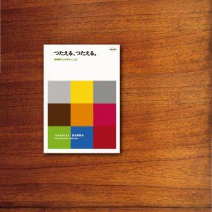 『つたえる、つたえる』表紙/装丁/ブックデザイン