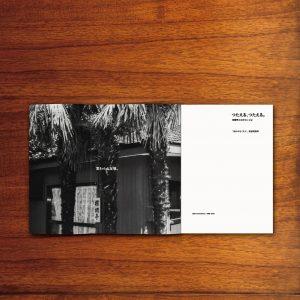 『つたえる、つたえる』表紙/装丁/ブックデザイン/フランス表紙