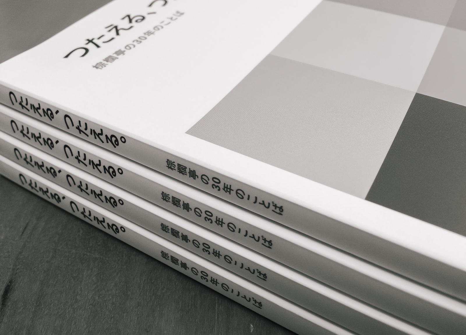 『つたえる、つたえる』本文デザイン/装丁/ブックデザイン